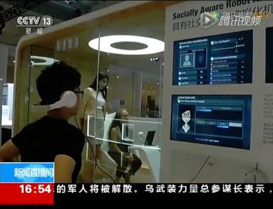 WEF-Tianjin-CCTV